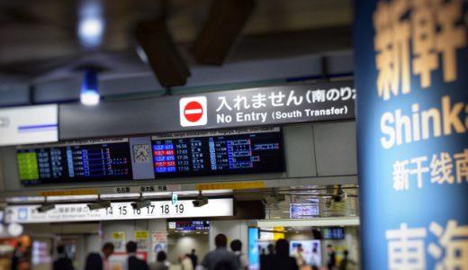 目的別に考える新幹線のおすすめな列車や車両、座席選び