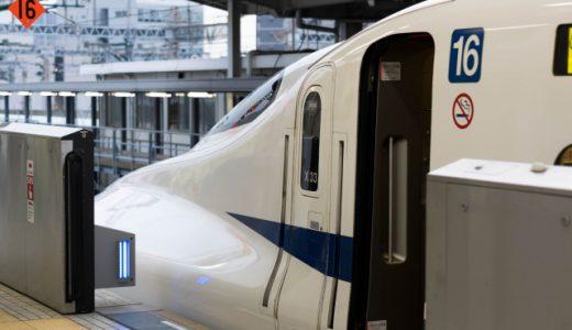 初心者のための新幹線の乗り方徹底ガイド