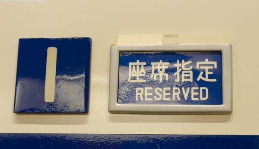 GWやお盆などの繁忙期に新幹線の指定席を予約するためのテクニック