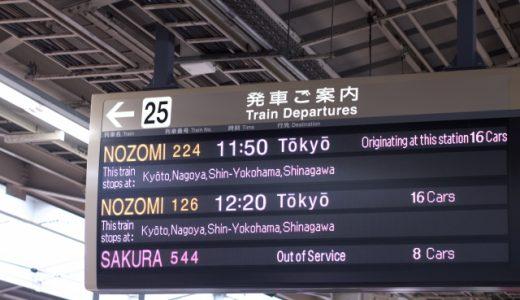 知って得する東海道・山陽・九州新幹線の列車番号の規則について