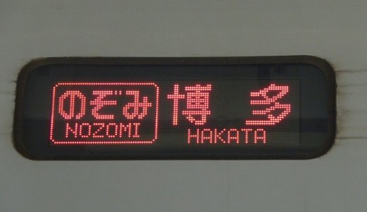 東海道・山陽新幹線『のぞみ』の停車駅や自由席、運行パターンを解説(2020年3月)