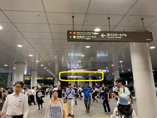 新幹線から東山線へ⑧
