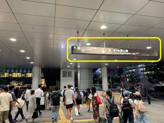 新幹線から東山線へ⑨
