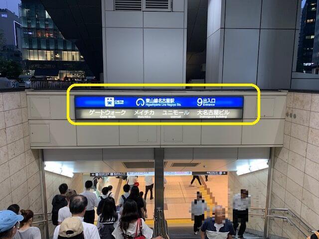 新幹線から東山線へ⑩