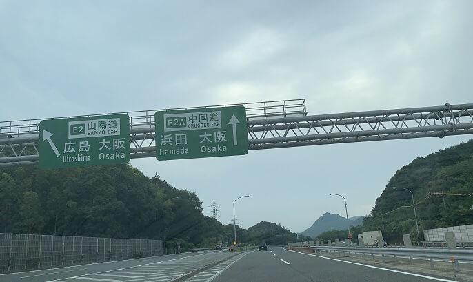 山口JCT