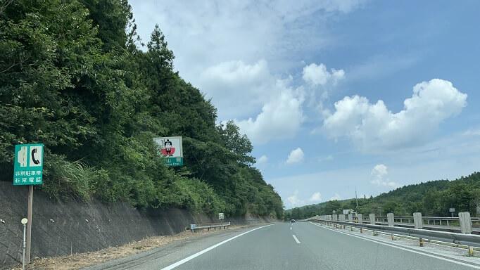 中国自動車道 岡山県