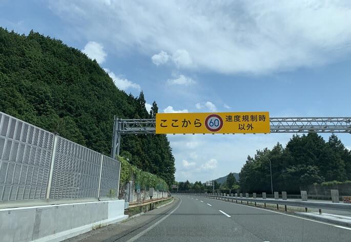 中国自動車道 60km制限区間