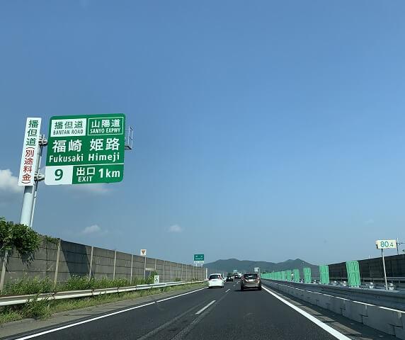 福崎ICまで1km