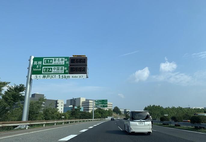 神戸JCT 高槻までの案内