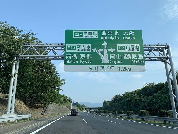 神戸JCTまで1.2km