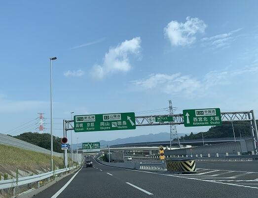 神戸JCT