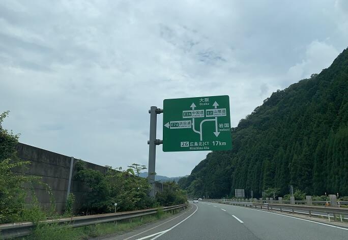 広島北JCTまで17km