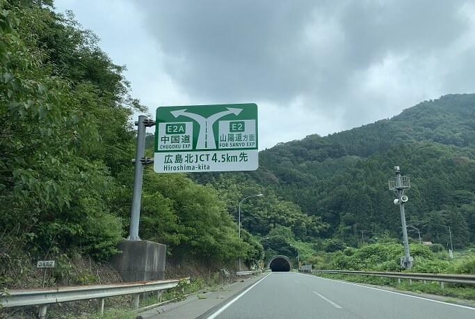 広島北JCTまで4.5km