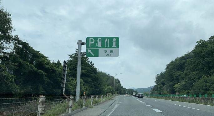 安佐SA入口