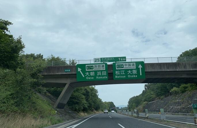 千代田JCTまで1km