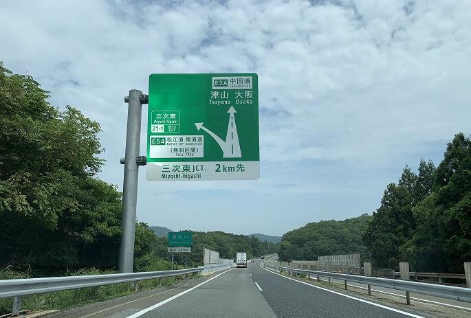 三次東JCTまで2km