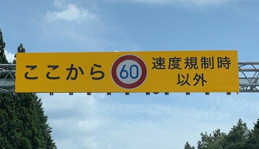 山陽道の渋滞を避けて移動するなら中国道という選択(後編2 三次東JCT~神戸JCT)
