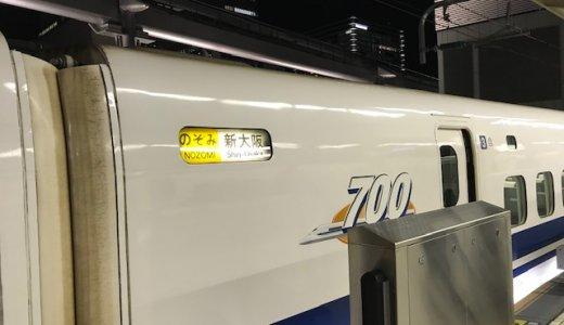 2019年度に引退する新幹線700系車両の乗り納めはお早めに