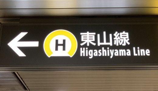 新幹線から地下鉄東山線に簡単に乗り換える道順を紹介【名古屋駅・迷駅】