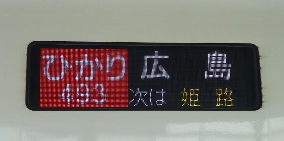 ひかり493号