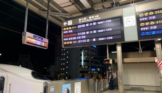 2020年3月ダイヤ改正後の東海道新幹線主要駅から名古屋駅までの終電と乗り換え可能列車