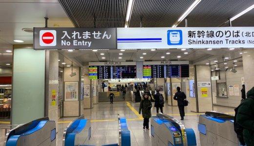 東海道・山陽新幹線の「特定特急券」を利用して短距離を自由席で安く乗車する方法について