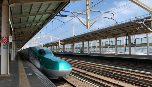 「えきねっと」で東北新幹線を格安で予約するためのコツと基本知識について