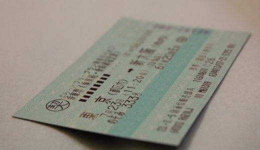新幹線の料金の仕組み 乗車券・特急券・グリーン券について解説