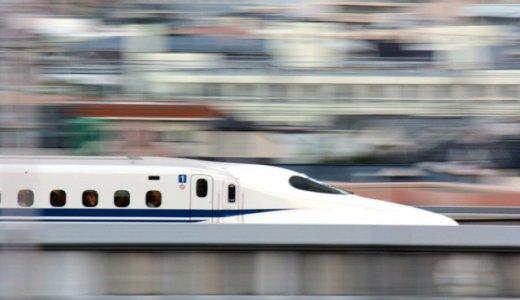 新幹線で利用できる主な割引制度について解説