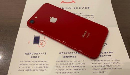 iPhone8を「にこスマ」で調達した件