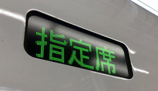 新幹線の指定席料金はたったの530円!絶対に座って行きたいなら使わない手はない